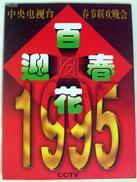 1995年中央电视台春节联欢晚会