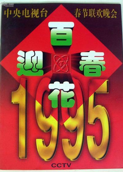 1995年中央电视台春节联欢晚会海报
