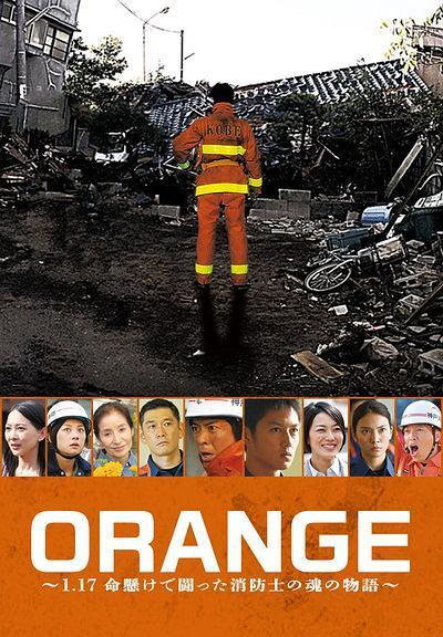 ORANGE~1.17 用生命在战斗的消防战士的灵魂物语~