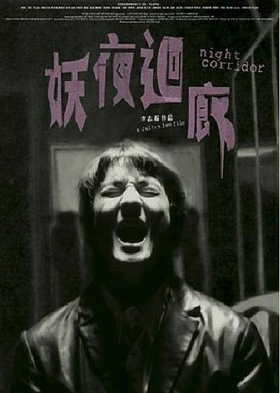 妖夜回廊海报
