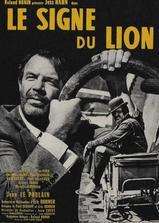狮子星座海报