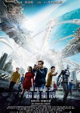 星际迷航3:超越星辰海报