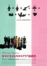 意大利语初级课程海报