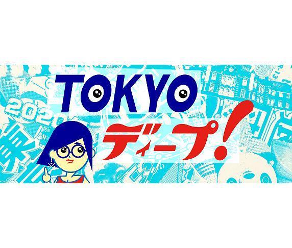 TOKYOディープ