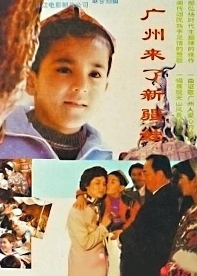 广州来了新疆娃海报
