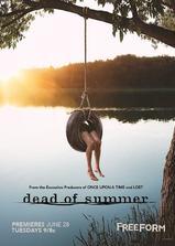 夏日亡魂海报
