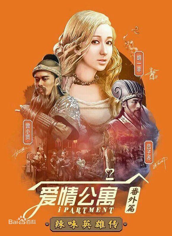 爱情公寓番外篇:辣味英雄传 第一季