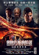 奥林匹斯的陷落海报