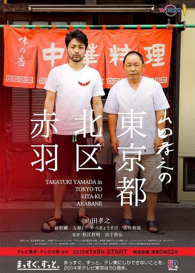山田孝之的东京都北区赤羽海报