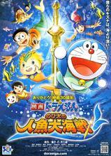 哆啦A梦:大雄的人鱼大海战海报