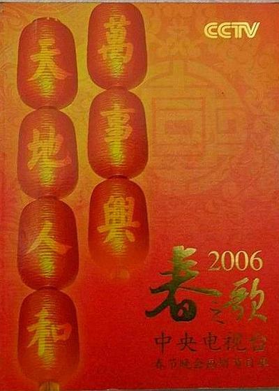 2006年中央电视台春节联欢晚会海报