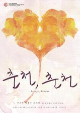 春川,春川海报