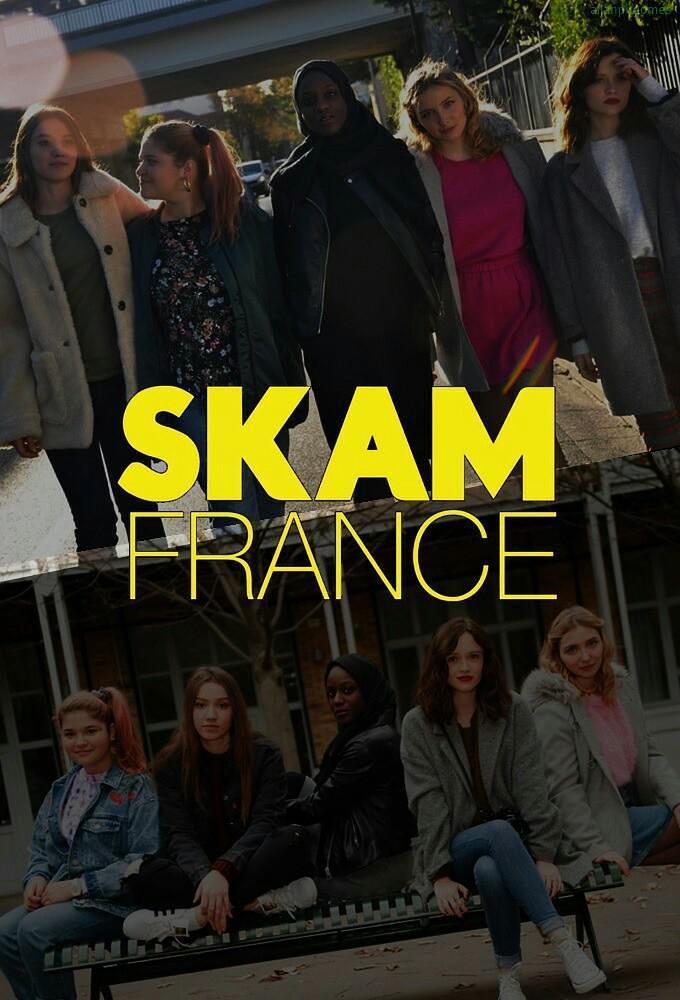 羞耻 法国版 第一季