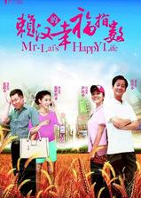 赖汉的幸福指数海报