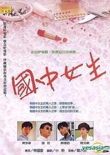 国中女生海报