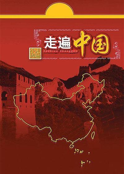 走遍中国海报