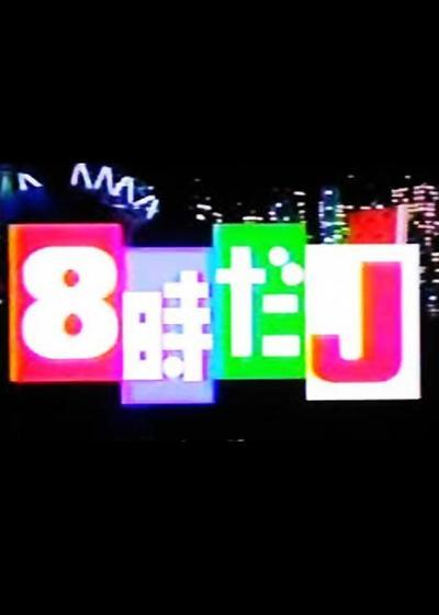 8点的J海报