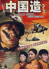 中国造海报