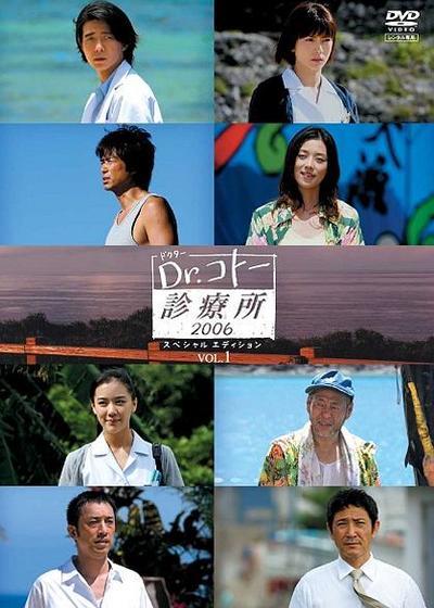 五岛医生诊疗所2006海报