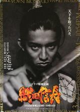 织田信长海报
