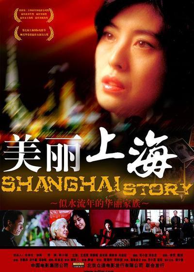 美丽上海海报