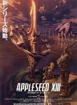 苹果核战记 XIII