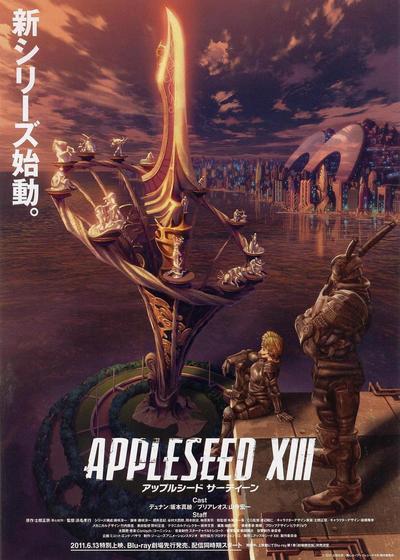 苹果核战记 XIII海报