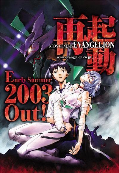新世纪福音战士 2003重制版