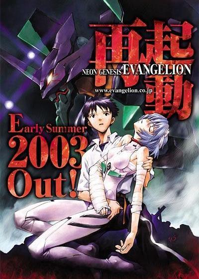 新世纪福音战士 2003重制版海报