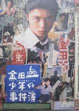 金田一少年事件簿:雪夜叉传说杀人事件海报