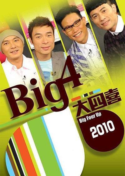 Big4大四喜 喜上加喜海报