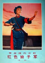 红色娘子军海报