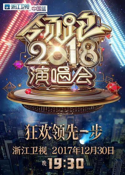 浙江卫视领跑2018演唱会海报