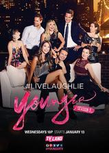 年轻一代 第二季海报