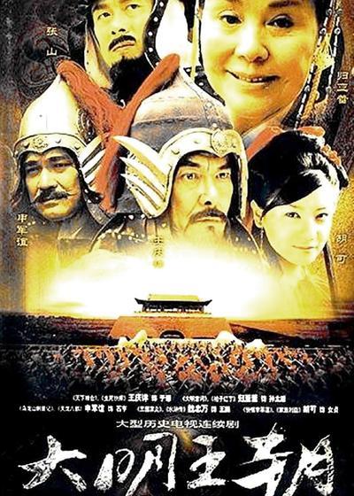 大明王朝1449海报