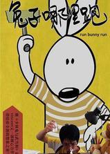 功夫兔系列之2:兔子哪里跑海报