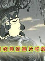 夸口的青蛙