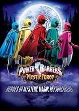 美版魔法戰隊海报