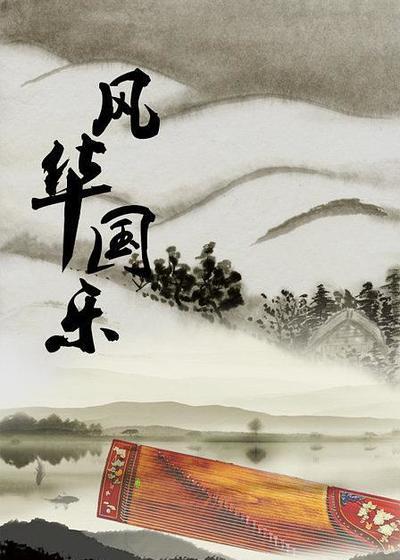 风华国乐海报