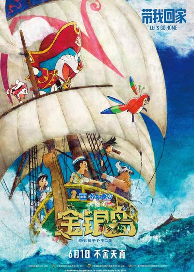 哆啦A梦:大雄的金银岛海报