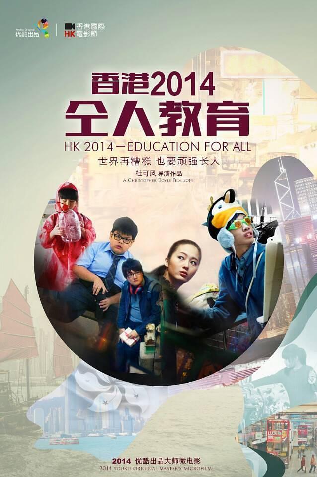 香港2014— 仝人教育