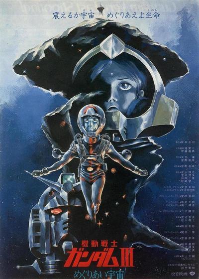 机动战士高达 剧场版Ⅲ 相逢在宇宙海报