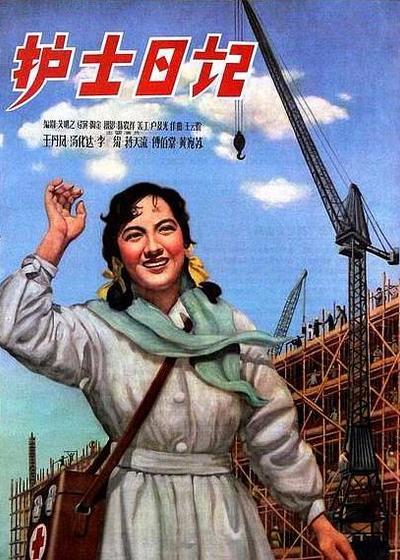 护士日记海报