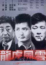 龙虎风云海报