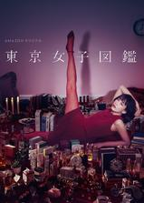 东京女子图鉴海报