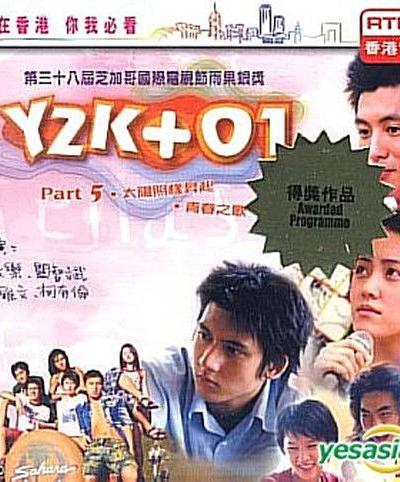 Y2K+01海报