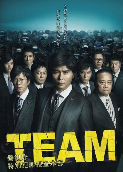 TEAM~警视厅特别犯罪搜查本部海报