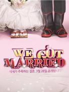 我们结婚了世界篇