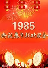 1985年中央电视台春节联欢晚会海报