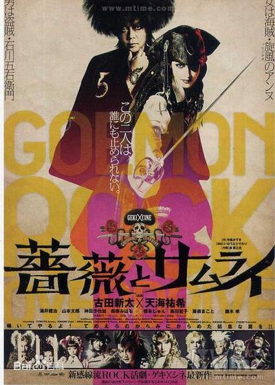 五右卫门摇滚2:蔷薇与武士海报